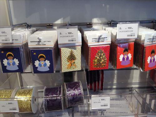 フライングタイガーのクリスマスグッズ・クリスマスパーティ&プレゼント