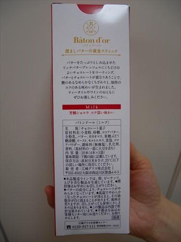 高級ポッキー「バトンドール」ミルク味を開封
