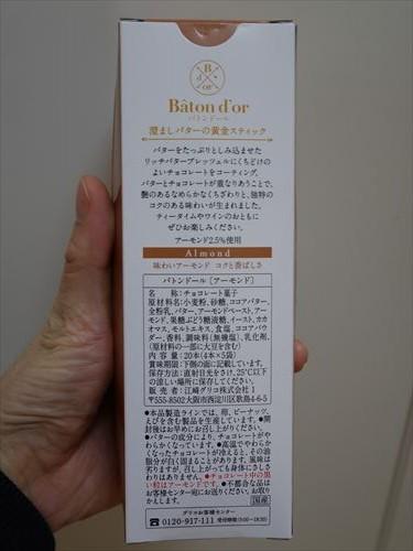 高級ポッキー「バトンドール」アーモンド味