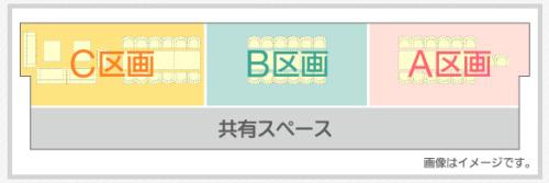 レンタルパーティサービス「PARTY FOR YOU」・グランツリー武蔵小杉