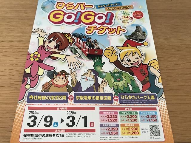 「ひらパーGO!GO!チケット」チラシ