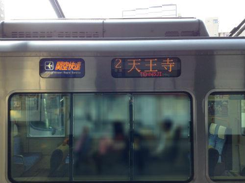 大阪駅から外回り(時計回り)に来る関空快速