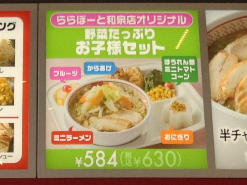 ららぽーと和泉・神座の野菜たっぷりお子様セット