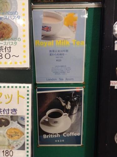 ロンドンティールーム・阪急メンズ館店・ロイヤルミルクティ