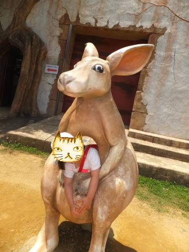 みさき公園・動物のレプリカ・カンガルー