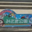 みさき公園・看板