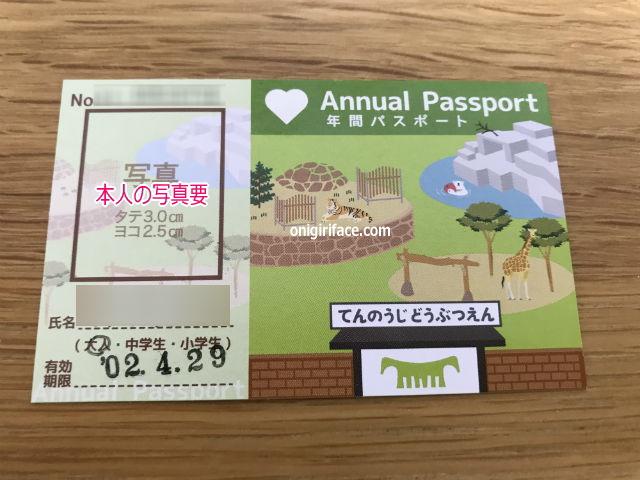 天王寺動物園の年間パスポート