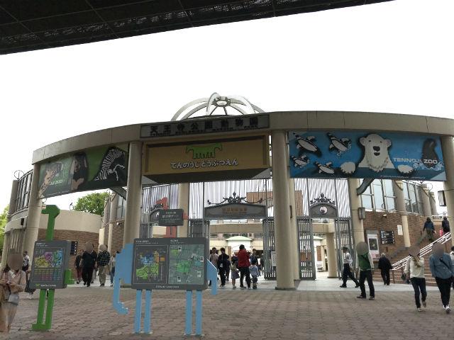 「天王寺動物園」新世界ゲート