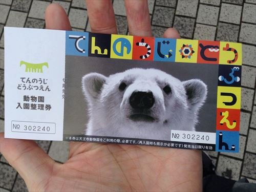 天王寺動物園の入園整理券