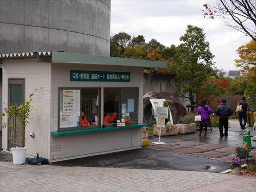 天王寺動物園の入口