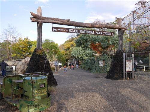 天王寺動物園のアフリカサバンナゾーン