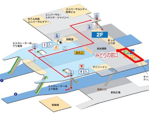 ユニバーサルシティ駅構内図