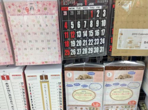 キャンドゥのお正月グッズ・カレンダー