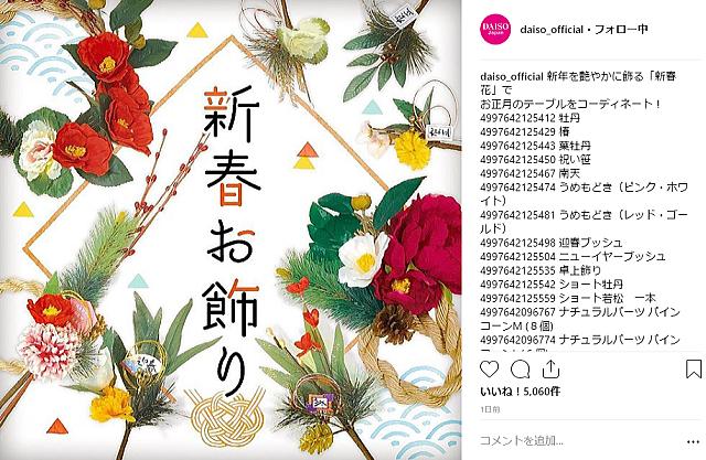 ダイソー2019お正月「新春お飾り」