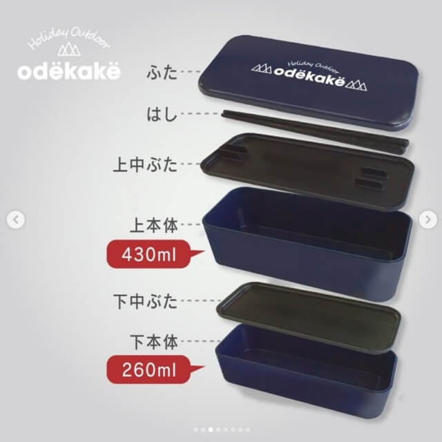 ダイソー「お弁当グッズ2020」「odekake」というシリーズのお弁当箱の収納