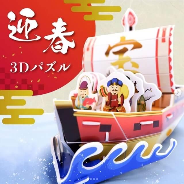 ダイソー「お正月グッズ2021」3D七福神パズル