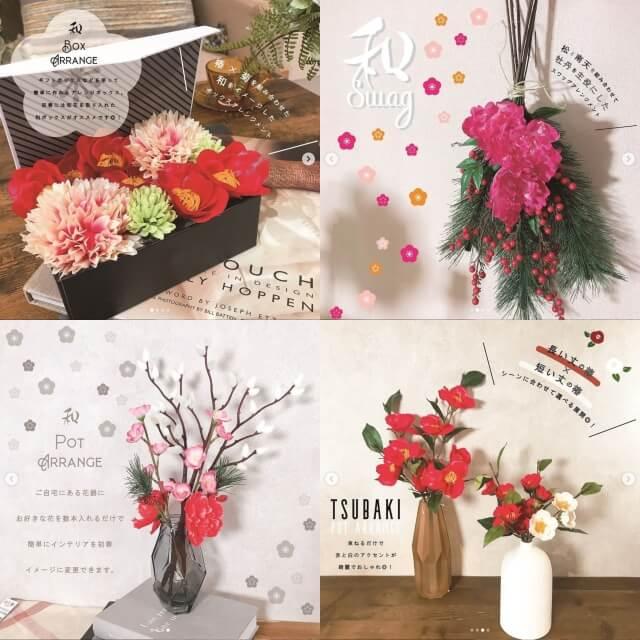 ダイソー「お正月グッズ2021」新春のお花