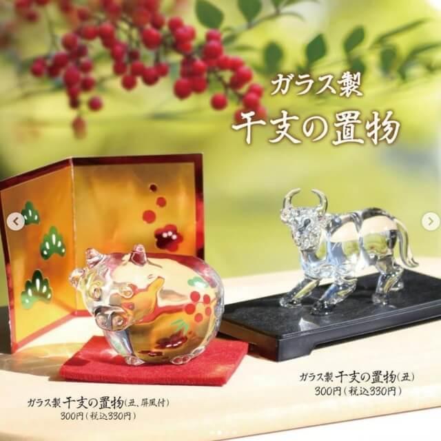 「ダイソーお正月グッズ2021」ガラス製干支の置物(丑年)