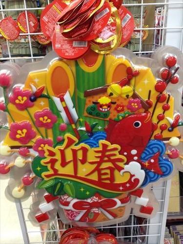ダイソーお正月の飾り物・迎春プレート