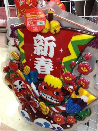 ダイソーお正月の飾り物