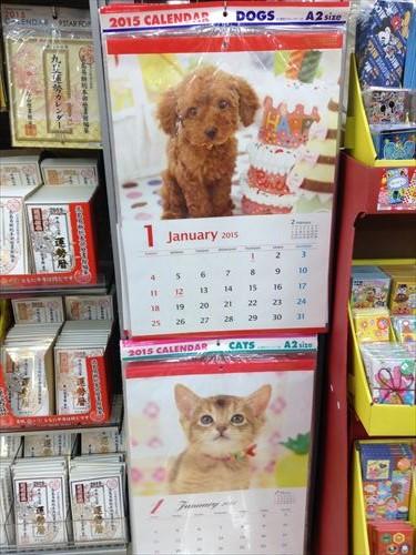 2015年カレンダー猫や犬・ダイソー