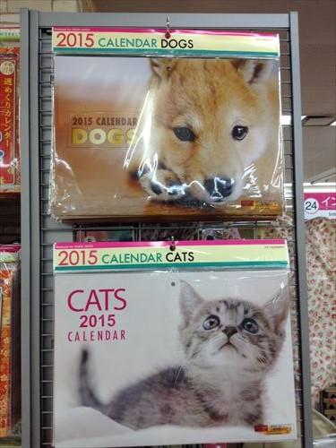 犬と猫の2015年カレンダー・ダイソー
