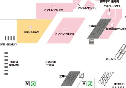 エキマルシェ新大阪第2期オープン、アントレマルシェとドリップXカフェ