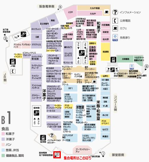 阪急うめだ本店地下1階フロアーマップ