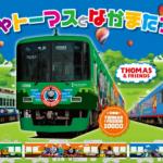 京阪電車トーマスラッピング車両のデザイン・運行日・時刻表