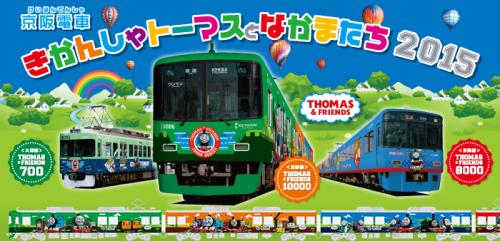 京阪電車機関車トーマスラッピング車両2015