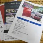 ルミックスフォトスクール入門講座の冊子