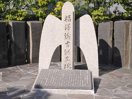 福沢諭吉誕生地碑