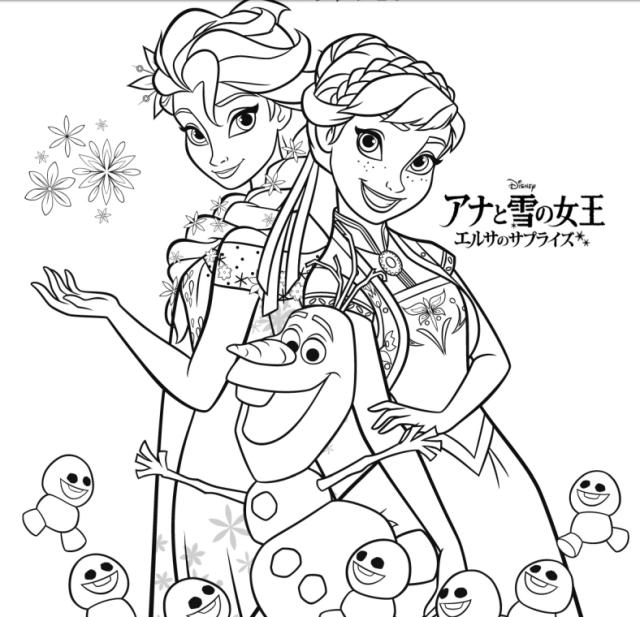 「アナと雪の女王」塗り絵