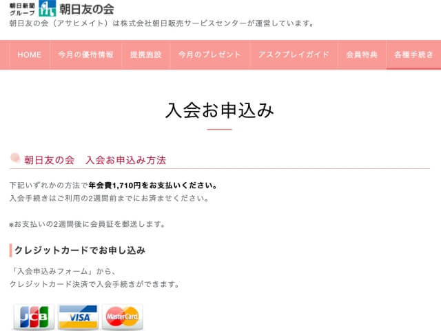 「朝日友の会」WEB入会画面