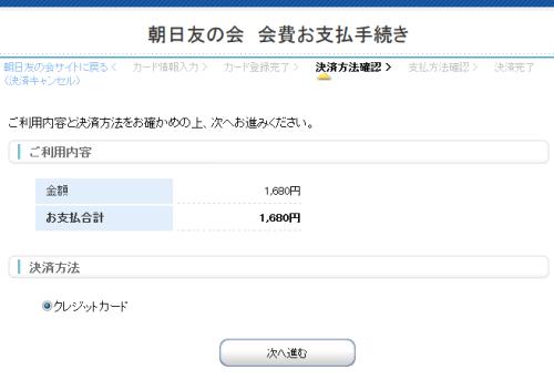「朝日友の会」加入手続き・WEB画面