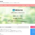 「朝日友の会」WEBサイト