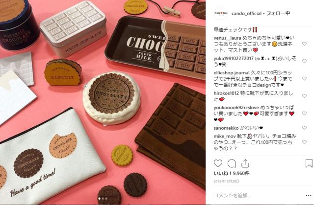 キャンドゥ2019年バレンタインチョコレートグッズ・チョコ柄のトレイや缶