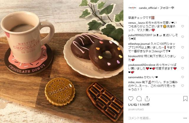 キャンドゥ2019年バレンタインチョコレートグッズ・チョコ柄のお皿やコースター