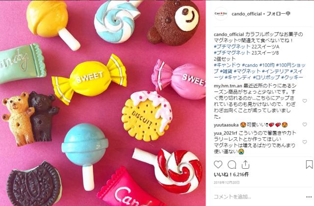 キャンドゥ2019年バレンタインチョコレートグッズ・飴やビスケット柄のマグネット