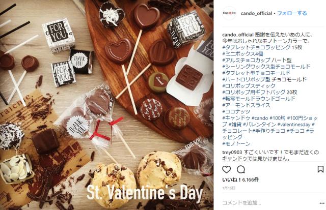 キャンドゥバレンタイン2017・手作りチョコレート