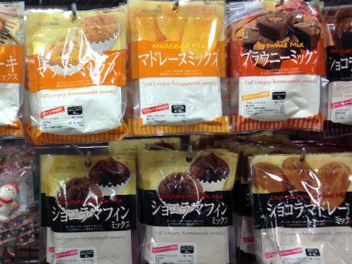 ダイソーバレンタインチョコ関連グッズ・チョコレートの材料