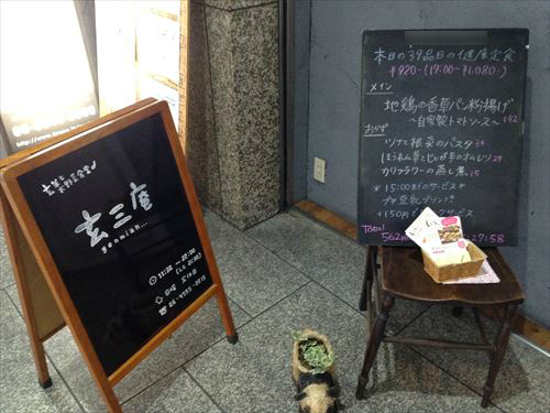 「玄三庵」西梅田店・入り口付近