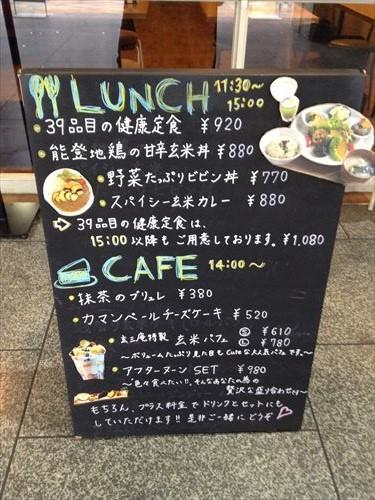 「玄三庵」西梅田店ランチ&カフェメニュー
