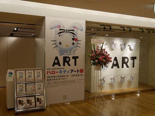 阪急うめだ本店・ハローキティアート展入口