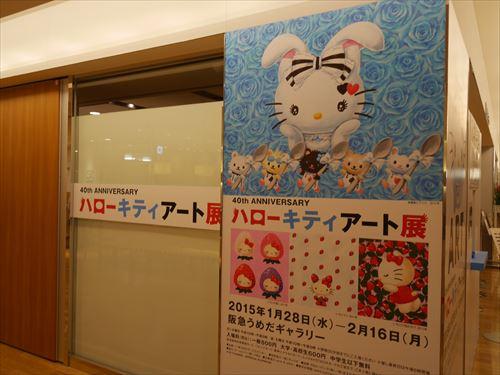 ハローキティアート展・入り口付近