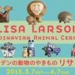 北欧スウェーデンの動物のやきもの・リサラーソン展