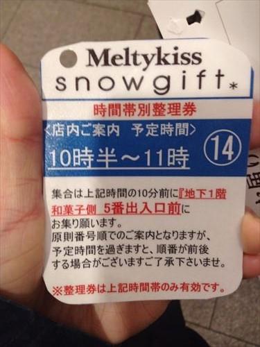 メルティーキッススノーギフト整理券