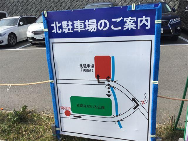 「彩都なないろ公園」北駐車場の案内(看板)