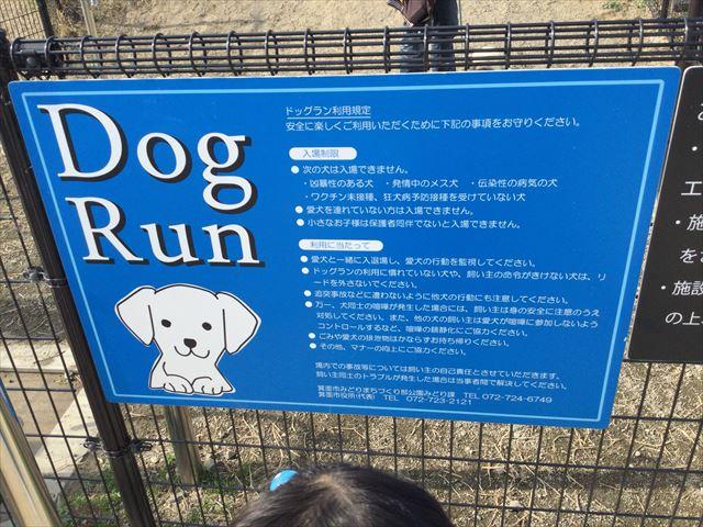 「彩都なないろ公園」ドッグランのルール(看板)