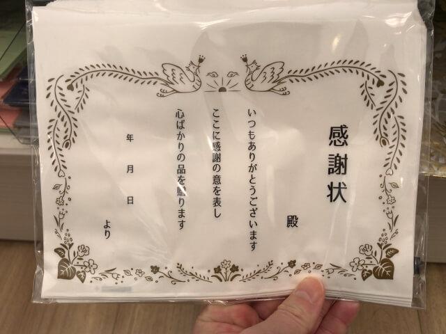 セリアバレンタインチョコレートグッズ「感謝状と書かれた袋」